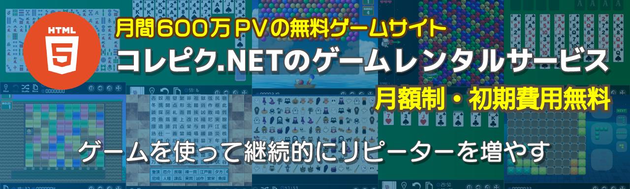 コレピク.NETのゲーム制作サービス